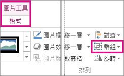 [圖片工具] 的 [格式] 索引標籤上的 [群組] 按鈕