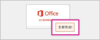 [您現在已經就緒] 畫面的螢幕擷取畫面和表示 Office 已安裝完成的 [全部完成] 按鈕