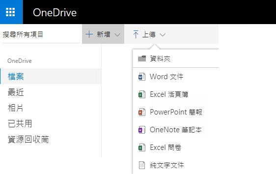 從 OneDrive.com 建立文件的螢幕擷取畫面