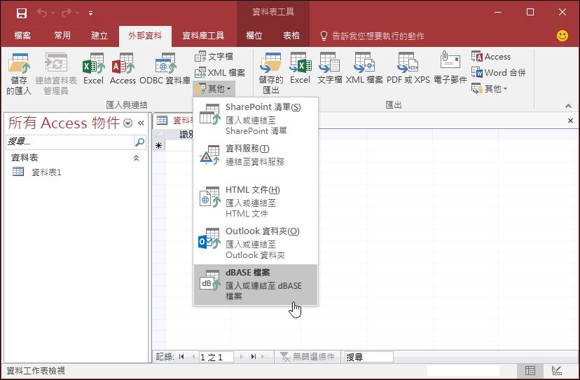 dBASE [檔案] 選項已在 [外部資料] 功能區索引標籤上選取的 Access 螢幕擷取畫面