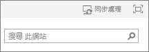 SP2013 頁面頂端的同步處理連結
