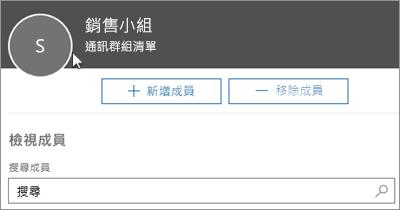螢幕擷取畫面: 將成員新增至通訊群組清單