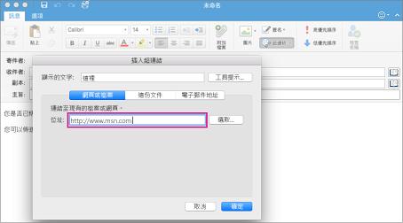 Mac 版 Outlook 中的超連結對話方塊