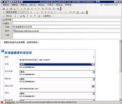 使用 InfoPath 收集資訊