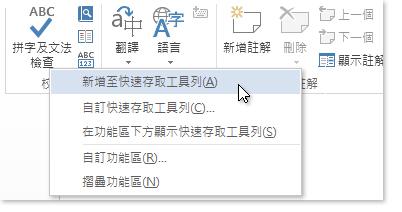 在 Word 中新增 [拼字及文法檢查] 命令至快速存取工具列