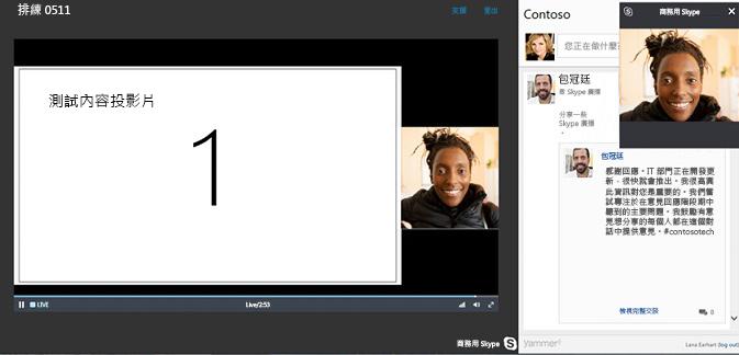 Skype 會議廣播整合 Yammer