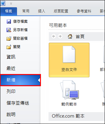按一下 [檔案] 索引標籤,然後按一下 [新增]。