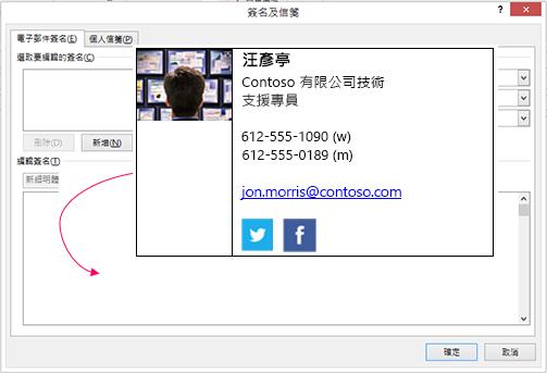 在 [電子郵件簽名文字方塊,在 [簽名及信箋] 對話方塊中的貼上自訂簽名區塊