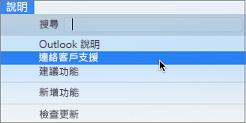 含有 [連絡客戶支援] 選項的 [說明] 功能表