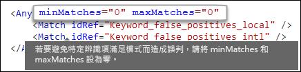 顯示零 maxMatches 屬性值的 XML 標記