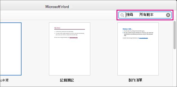 在搜尋方塊中輸入關鍵字以尋找相關範本。