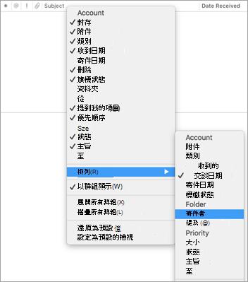 顯示從郵件標頭存取 [排列依據] 功能表