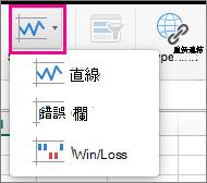 選取 [插入] 索引標籤上的 [走勢圖]