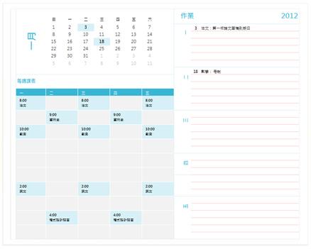 學生週計畫行事曆範本 (Excel)