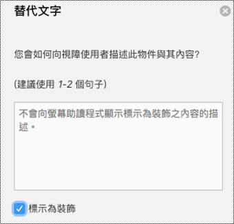 Mac 版 Word [替代文字] 窗格中已選取 [標示為裝飾] 的核取方塊。