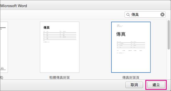 若要建立傳真封面頁,請搜尋「傳真」並選取範本,然後按一下 [建立]。