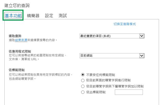 在內容搜尋網頁組件中設定查詢時的 [基本] 索引標籤