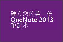 建立您的第一份 OneNote 2013 筆記本