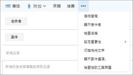 螢幕擷取畫面會顯示郵件郵件工具列上的更多命令從可用的選項。