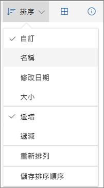 OneDrive 的 [排序] 功能表螢幕擷取畫面