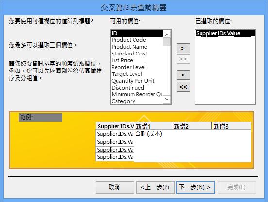 在交叉資料表查詢精靈中選取要顯示為列標題的欄位。
