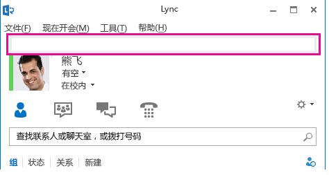 Lync 主視窗頂端醒目提示個人記事欄位的螢幕擷取畫面