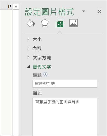 描述所選影像的 [設定圖片格式] 窗格 [替代文字] 區域之螢幕擷取畫面