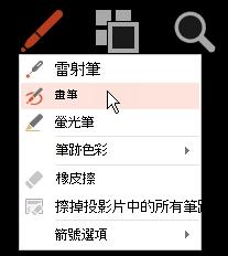 按一下 [筆] 按鈕, 然後從快顯功能表中選擇 [畫筆]。