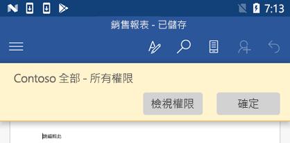 當您在 Android 版 Office 中開啟受 IRM 保護的檔案時,您可以檢視您已獲派的權限。