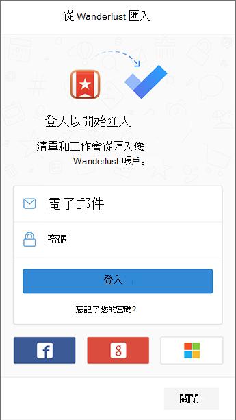 螢幕擷取畫面的待辦事項與登入畫面 Wunderlist 匯入工具] 中開啟。