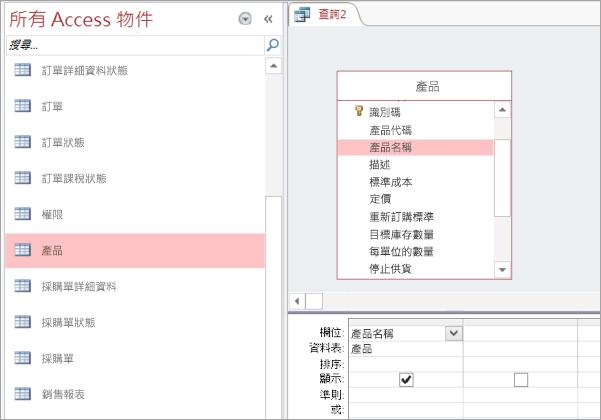 [所有 Access 物件] 檢視的螢幕擷取畫面