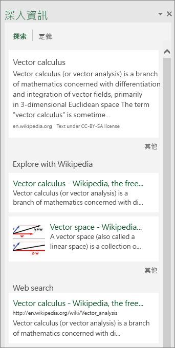 Windows 版 Excel 2016 的 [深入資訊] 窗格