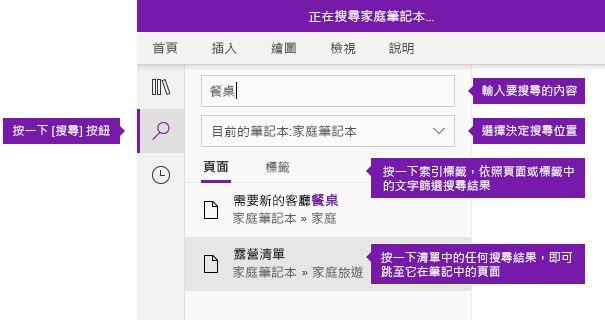 Windows 10 版 OneNote 中的搜尋窗格選項