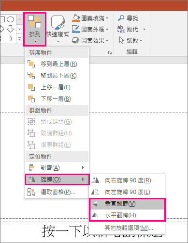 顯示 PowerPoint 中的 [排列] > [旋轉] > [翻轉] 選項。