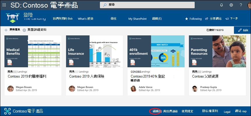 在 SharePoint 通訊網站頁尾新增或編輯連結和標籤。