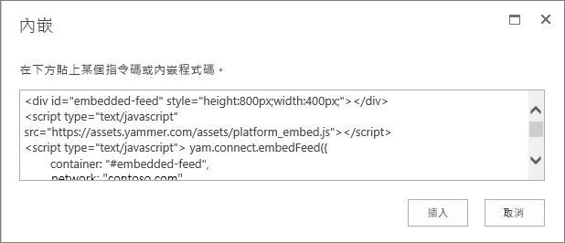 將指令碼貼到指令碼網頁組件