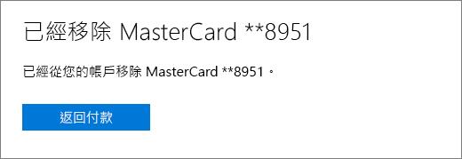 移除信用卡後的確認頁面。
