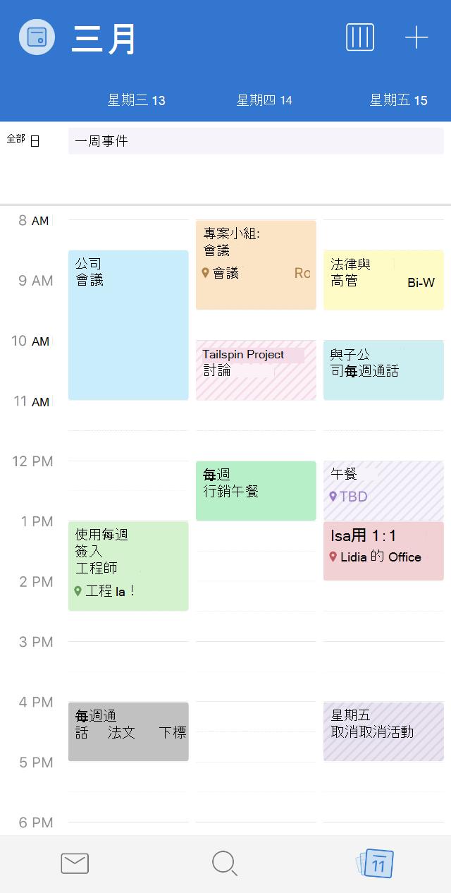 Outlook 行事曆類別
