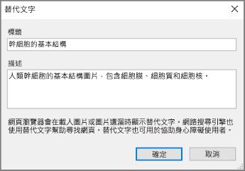 OneNote 中的替代文字方塊的螢幕擷取畫面,並且在 [標題] 和 [描述] 欄位中含有範例文字。