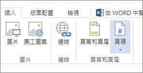 [插入] 索引標籤上的 [頁碼] 選項的圖像