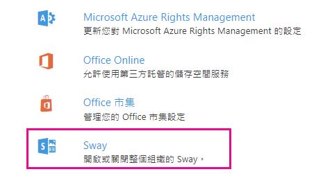 在 [服務與增益集] 畫面中向下捲動,然後按一下 [Sway]。