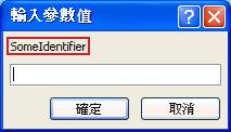顯示非預期輸入參數值] 對話方塊的 [識別碼] 標籤粉紅色外框的範例,SomeIdentifier 」 」 的欄位,以輸入值及 [確定] 和 [取消] 按鈕。