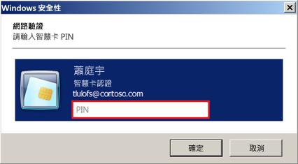 [輸入智慧卡 PIN] 對話方塊