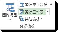 [資源工作表] 圖像