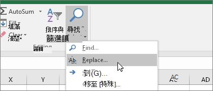 [常用] 索引標籤 > [尋找與選取] > [取代]