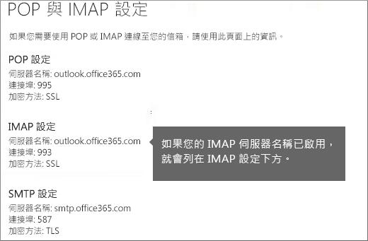 顯示 POP 或 IMAP 存取設定的連結