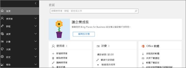 Office 365 系統管理中心