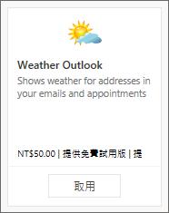 可以免費試用或付費使用之天氣 Outlook 增益集的螢幕擷取畫面。