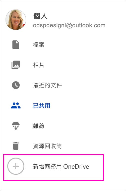 將商務用 OneDrive 新增。