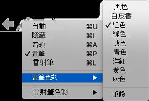 您可以從多個畫筆指標色彩選項中進行選擇。